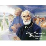 200 лет со дня рождения И.С. Тургенева (1818-1883), писателя