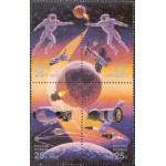 Международный год космоса. Совместный российско-американский выпуск.