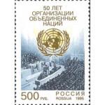 К 50-летию ООН.