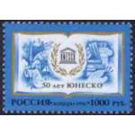К 50-летию ЮНЕСКО.