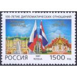 К 100-летию установления дипломатических отношений между Россией и Таиландом.