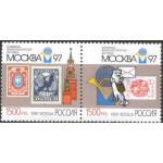 Всемирная филателистическая выставка  Москва-97 .