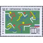 К 50-летию современного пятиборья в России.