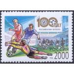 К 100-летию российского футбола.