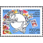 К Всемирному дню почтовой марки.