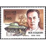 К 100-летию со дня рождения М. Кошкина.