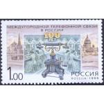 К 100-летию междугородной телефонной связи в России.