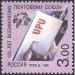 К 125-летию Всемирного Почтового Союза (ВПС).