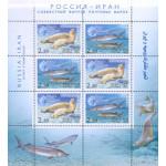 Сохраним природу Каспийского моря. Совместный выпуск почтовых марок. Россия - Иран.