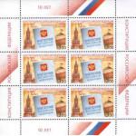10-летие принятия Конституции Российской Федерации.