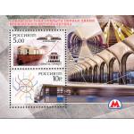 70-летие открытия первой линии Московского метрополитена