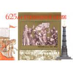 625-летие Куликовской битвы