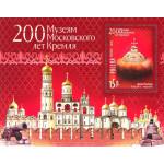 200 лет Музеям Московского Кремля.