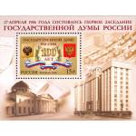 100 лет Государственной Думе России.