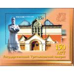 150 лет Государственной Третьяковской галерее.