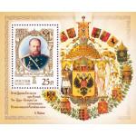 История Российского государства. Александр III (1845-1894), император.