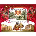 250 лет российскому государственному театру.