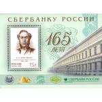 165 лет Сбербанку России.