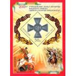 200 лет учреждения знака отличия военного ордена Святого Георгия Победоносца.