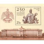 250 лет Российской Академии Художеств.