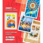 2007-год русского языка