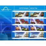 Архитектурные сооружения. Мосты