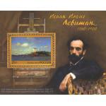 150 лет со дня рождения И.И. Левитана (1860-1900), живописца