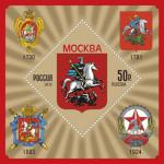 Гербы субъектов и городов Российской Федерации. Москва