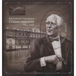 150 лет со дня рождения К.С.Станиславского (1863-1938), театрального режиссёра, актёра, педагога