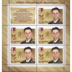 Герои Российской Федерации (выпуск 2)