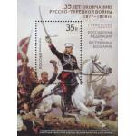 135 лет окончанию Русско-турецкой войны 1877 1878 гг. Cовместный выпуск Российская Федерация - Республика Болгария