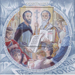 1150 лет миссии Святых равноапостольных Кирилла и Мефодия в славянские страны