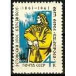 Эстонский эпос Калевипоэг. К 100-летию опубликования.