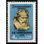 II международный конкурс им. Чайковского.