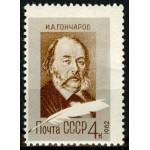 Гончаров И.А. 150 лет со дня рождения.
