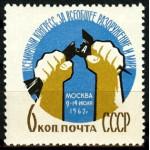 Всемирный конгресс за всеобщее разоружение и мир. Москва.