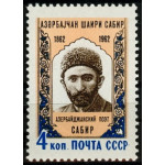 100 лет со дня рождения Сабира.