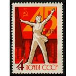 45 годовщина Октябрьской революции.