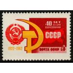 40 лет образования СССР.