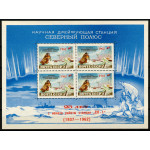 Станция Северный полюс-1. 25 лет начало работы. (надпечатка на блоке 2299)