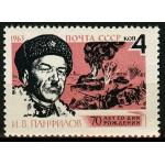 Генерал Панфилов И.В. 70 лет со дня рождения.