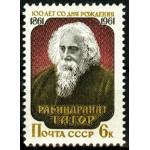 Рабиндранат Тагор. К 100-летию.
