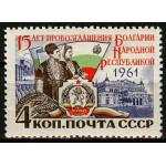 Болгарская народная республика. К 15-летию.