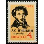 125 лет со дня смерти Пушкина А.С.