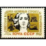 Советская женщина - активный строитель коммунизма.