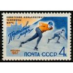 Советские конкобежцы - чемпионы мира. (надпечатка на марке 2660)