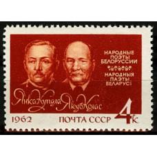 Якуб Колас и Янка Купала.