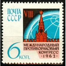 VIII международный противораковый конгресс. Москва.
