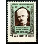 Мирза Ахундов. 150 лет со дня рождения.