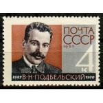 Подбельский В.Н. 75 лет со дня рождения.